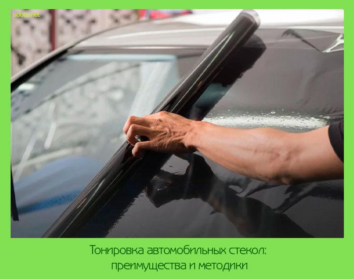 Тонировка автомобильных стекол: преимущества и методики