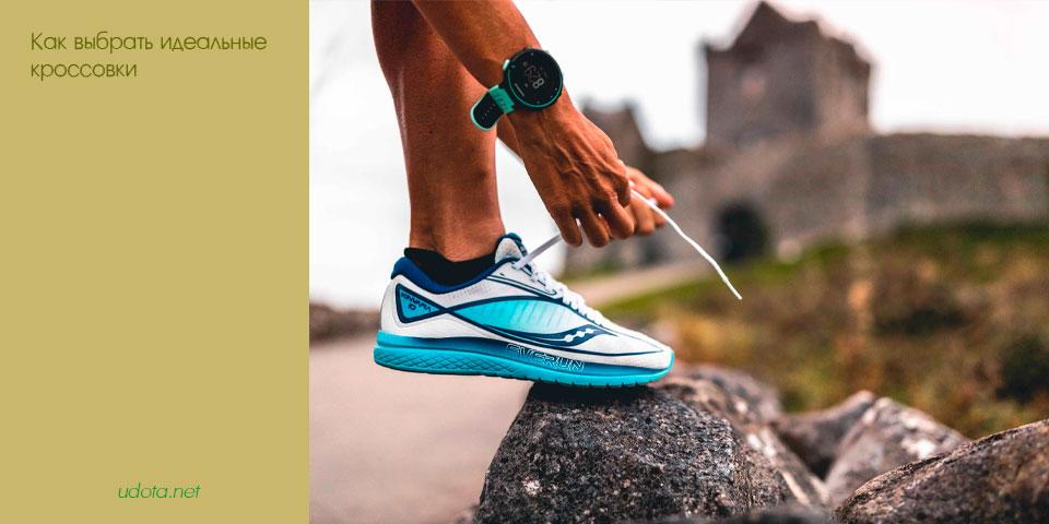 Как выбрать идеальные кроссовки