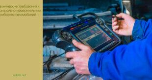 Технические требования к контрольно-измерительным приборам автомобилей
