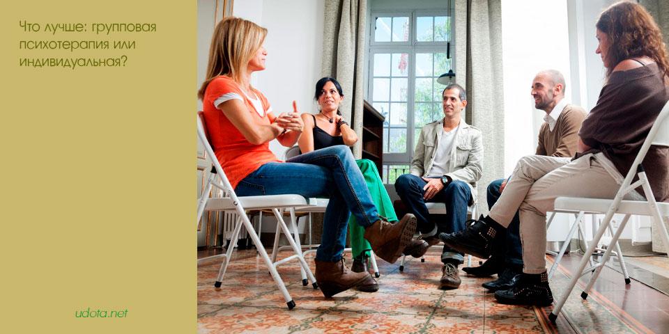 Что лучше: групповая психотерапия или индивидуальная