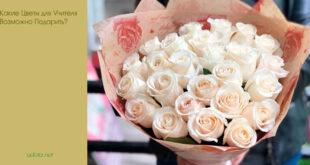 Какие Цветы для Учителя Возможно Подарить